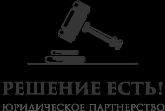 РЕШЕНИЕ ЕСТЬ! Юридическое партнерство